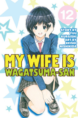 My Wife is Wagatsuma-san 12-電子書籍