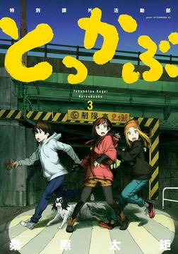 とっかぶ(3)-電子書籍