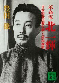 革命家・北一輝(講談社文庫)