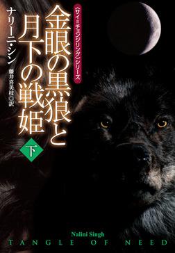 金眼の黒狼と月下の戦姫 下-電子書籍