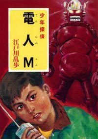 江戸川乱歩・少年探偵シリーズ(23) 電人M (ポプラ文庫クラシック)