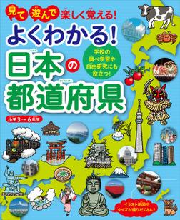 よくわかる!  日本の都道府県-電子書籍