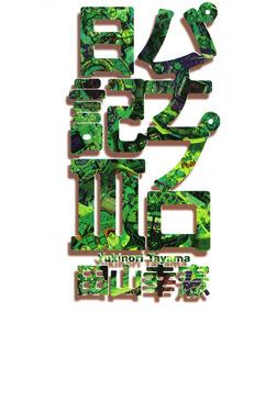 パチプロ日記III-電子書籍