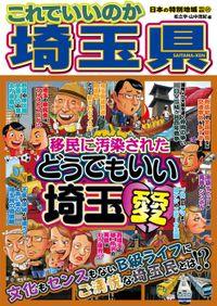 日本の特別地域 特別編集45 これでいいのか 埼玉県