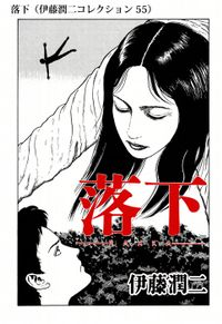落下(伊藤潤二コレクション 55)