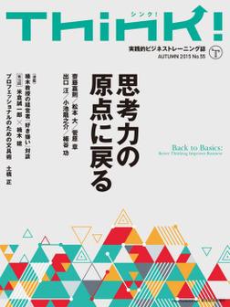 Think! 2015 Autumn No.55-電子書籍