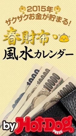 バイホットドッグプレス 春財布・風水カレンダーお金がザクザク貯まる 2015年 1/30号-電子書籍