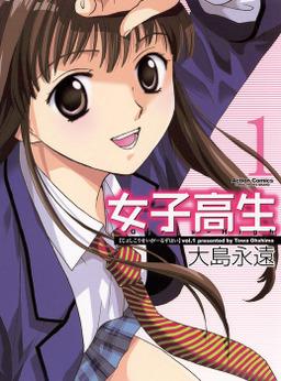 Joshi Kousei, Vol.1