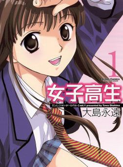 Joshi Kousei, Vol.1-電子書籍