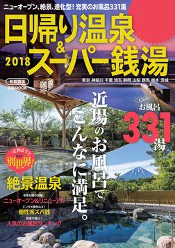日帰り温泉&スーパー銭湯 2018 首都圏版-電子書籍