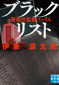 ブラックリスト 警視庁監察ファイル-電子書籍