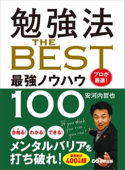 勉強法 THE BEST ~プロが厳選! 最強ノウハウ100~-電子書籍