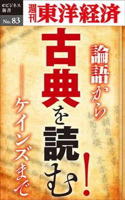 古典を読む!―週刊東洋経済eビジネス新書No.83-電子書籍