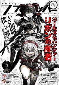 【電子版】月刊コミックフラッパー 2018年5月号