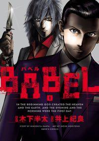 BABEL(ヒーローズコミックス)