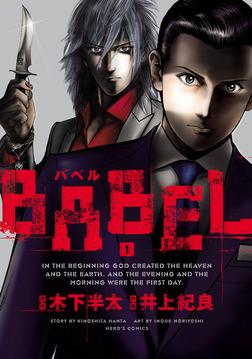 BABEL(1)-電子書籍