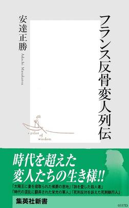 フランス反骨変人列伝-電子書籍