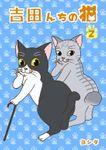 吉田んちの猫(2)