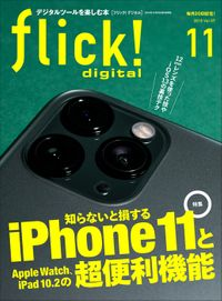 flick! digital 2019年11月号 vol.97