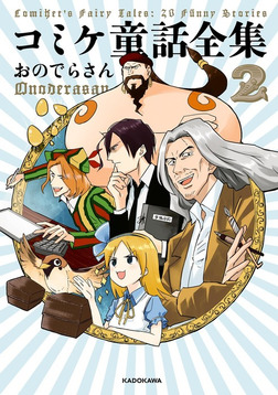 コミケ童話全集2-電子書籍