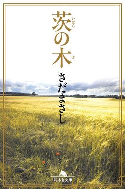茨の木-電子書籍