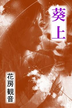 葵上-電子書籍