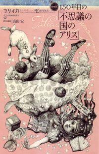 ユリイカ 2015年3月臨時増刊号 総特集 150年目の『不思議の国のアリス』