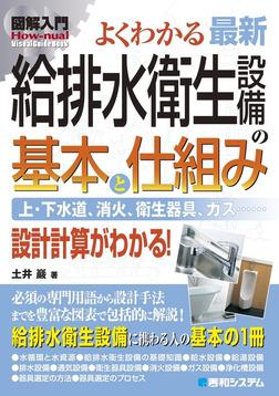 図解入門 よくわかる 最新 給排水衛生設備の基本と仕組み-電子書籍