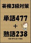 英検3級対策単語477+熟語238(リストダウンロード付き)