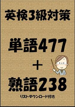 英検3級対策単語477+熟語238(リストダウンロード付き)-電子書籍