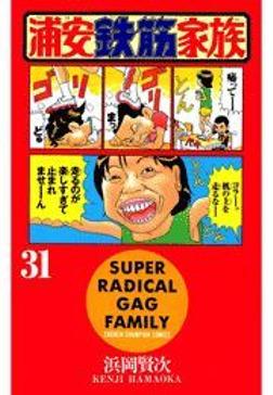 浦安鉄筋家族(31)-電子書籍