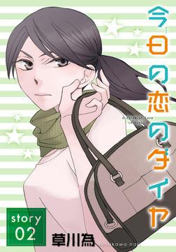 AneLaLa 今日の恋のダイヤ  story02-電子書籍