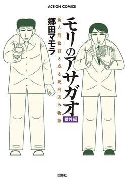 モリのアサガオ 番外編-電子書籍