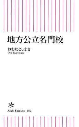 地方公立名門校-電子書籍