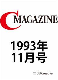 月刊C MAGAZINE 1993年11月号