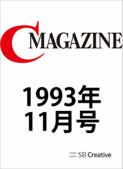 月刊C MAGAZINE 1993年11月号-電子書籍