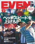 EVEN 2018年12月号 Vol.122