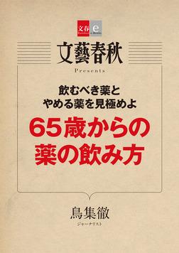 65歳からの薬の飲み方【文春e-Books】-電子書籍