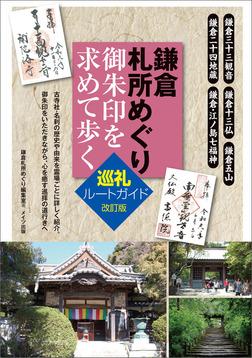 鎌倉札所めぐり 御朱印を求めて歩く 巡礼ルートガイド 改訂版-電子書籍