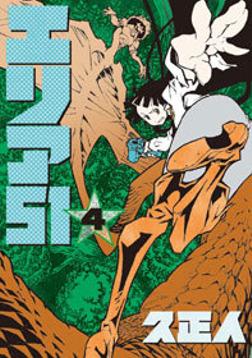 エリア51 4巻-電子書籍
