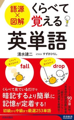 語源×図解 くらべて覚える英単語-電子書籍