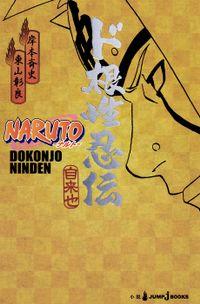 NARUTO―ナルト― ド根性忍伝