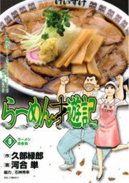 らーめん才遊記(3)-電子書籍