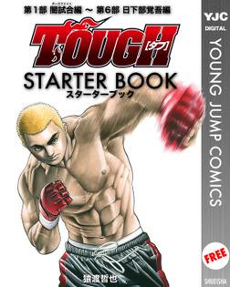 TOUGH―タフ― STARTER BOOK-電子書籍