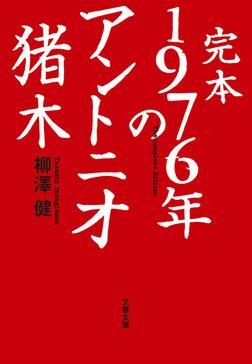 完本 1976年のアントニオ猪木-電子書籍