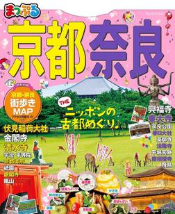 まっぷる 京都・奈良-電子書籍