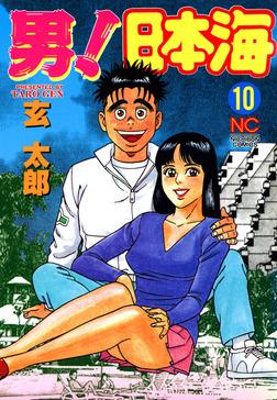 男!日本海 10-電子書籍