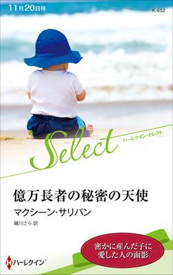 億万長者の秘密の天使【ハーレクイン・セレクト版】-電子書籍
