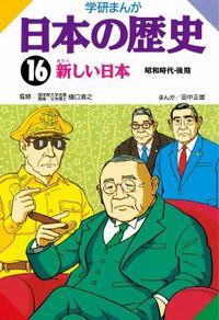 日本の歴史16 新しい日本 昭和時代・後期