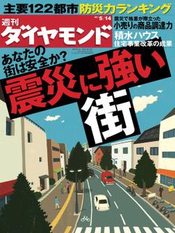 週刊ダイヤモンド 11年5月14日号-電子書籍